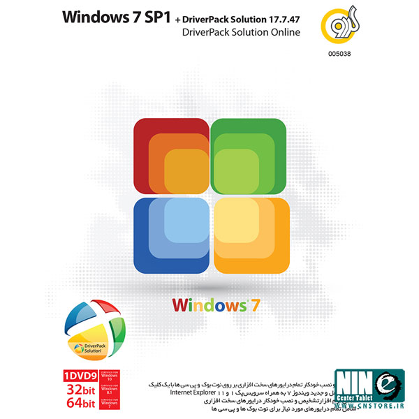 مایکروسافت/سیستم عامل/Gerdoo Windows 7 sP1+DriverPack solution 17.7.47+DriverPack Solution Online